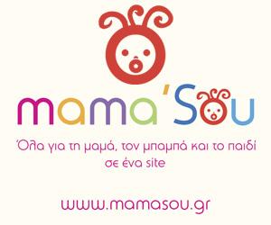 Ιστοσελίδα για μαμάδες