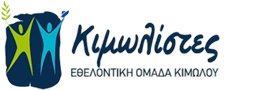 Κιμωλίστες - Εθελοντική Ομάδα Κιμώλου